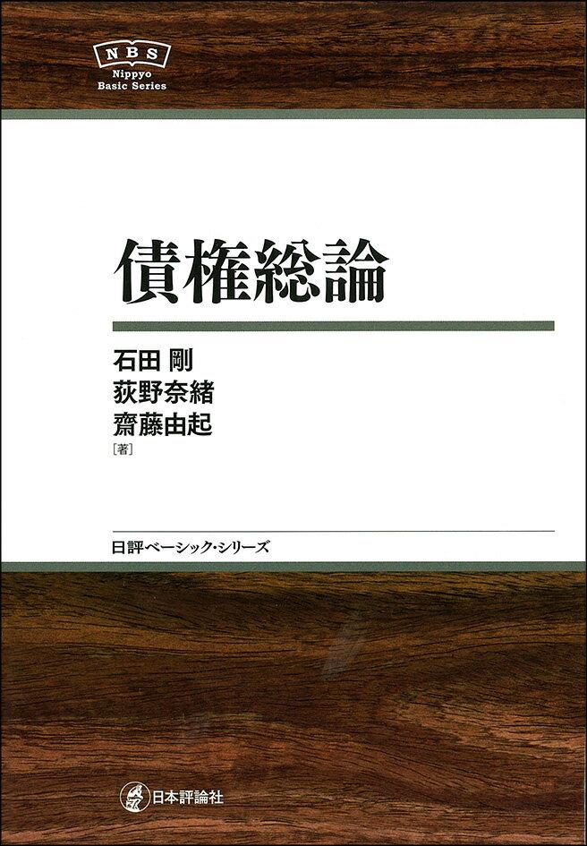 債権総論 (日評ベーシック・シリーズ) [ 石田 剛 ]