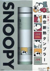 SNOOPY JOE COOL 真空断熱タンブラーBOOK ([バラエティ])