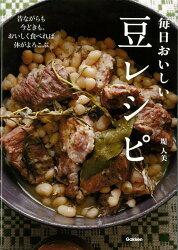 【バーゲン本】毎日おいしい豆レシピ