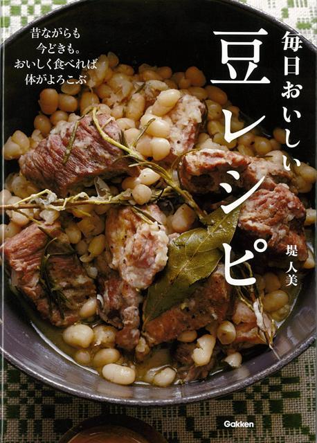 【バーゲン本】毎日おいしい豆レシピ [ 堤 人美 ]