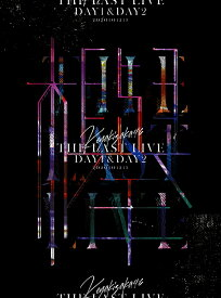 THE LAST LIVE -DAY1 & DAY2-(完全生産限定盤) [ 欅坂46 ]