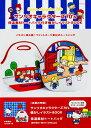 サンリオキャラクターズ トートバッグ イラスト 株式会社 サンリオ
