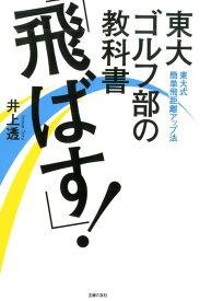 東大ゴルフ部の教科書 「飛ばす!」 [ 井上透 ]