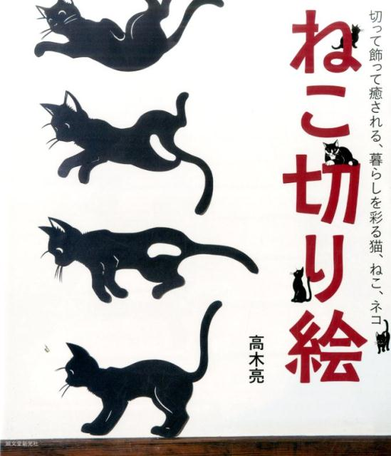 ねこ切り絵 切って飾って癒される、暮らしを彩る猫、ねこ、ネコ [ 高木亮 ]