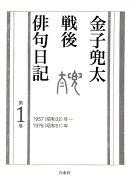 金子兜太戦後俳句日記(第一巻 一九五七年〜一九七六年)