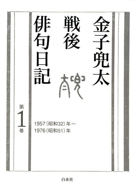 金子兜太戦後俳句日記(第一巻 一九五七年〜一九七六年) [ 金子 兜太 ]