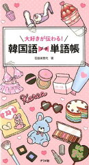 大好きが伝わる!韓国語プチ単語帳