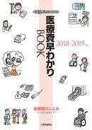 医療費早わかりBOOK 2018-19年版