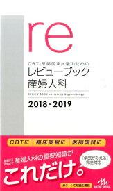 CBT・医師国家試験のためのレビューブック 産婦人科 2018-2019 [ 国試対策問題編集委員会 ]