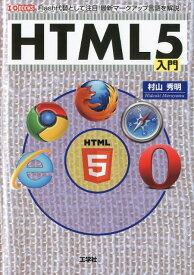 HTML5入門 Flash代替として注目!最新マークアップ言語を解 (I/O books) [ 村山秀明 ]