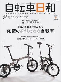 自転車日和(Vol.57) (タツミムック)