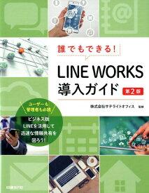 誰でもできる!LINE WORKS導入ガイド 第2版 [ 井上 健語 ]