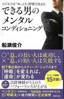 【バーゲン本】できる男のメンタルコンディショニング