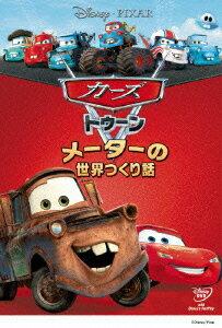 カーズ トゥーン メーターの世界つくり話【Disney...