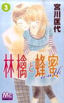 林檎と蜂蜜walk(3)