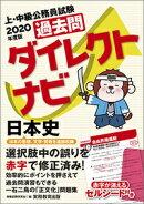 2020年度版 上・中級公務員試験 過去問ダイレクトナビ 日本史