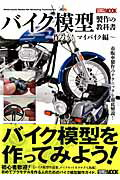 バイク模型製作の教科書(作ろう!マイバイク編)