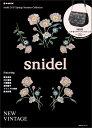 snidel 2017 Spring/Summer Collection 特別付録:レザー調フラワープリントポシェット NEW VINTAGE (e-MOOK)