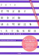 管理栄養士国家試験過去問解説集(2013)