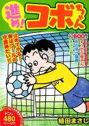進め!コボちゃん(6)