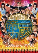 【第二章】 學蘭歌劇 『帝一の國』 -決戦のマイムマイムー