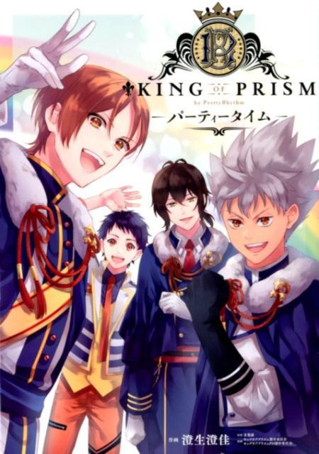 KING OF PRISM by Pretty Rhythm -パーティータイム (Gファンタジーコミックス) [ 澄生澄佳 ]