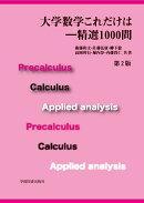 大学数学これだけはー精選1000問 第2版
