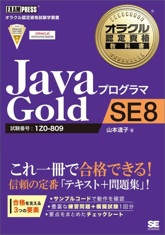 JavaプログラマGold SE 8 試験番号:1Z0-809 (オラクル認定資格教科書) [ 山本道子(プログラミング) ]