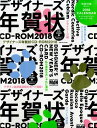 デザイナーズ年賀状CD-ROM(2018) CD-ROM付き Win & Mac (impress mook)