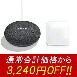 【お買い得セット】Google Home Mini チャコール + Nature Remo