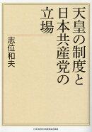 天皇の制度と日本共産党の立場