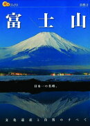 【謝恩価格本】富士山 自然2