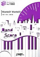 バンドスコアピース1960 WanteD! WanteD! by Mrs. GREEN APPLE 〜ドラマ「僕たちがやりました」オープニ…