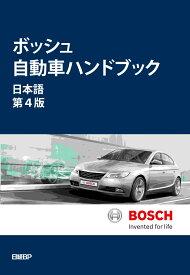 ボッシュ自動車ハンドブック 日本語第4版 [ ロバート・ボッシュ GmbH ]