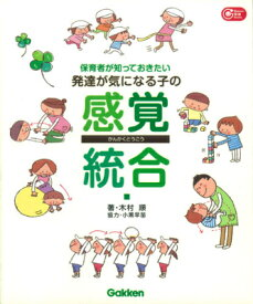 保育者が知っておきたい発達が気になる子の感覚統合 (Gakken保育books) [ 木村順 ]