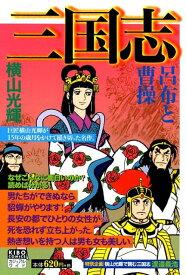 三国志(3) 桃園の誓い (希望コミックス カジュアルワイド) [ 横山光輝 ]
