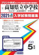 高知県立中学校(安芸中・高知国際中・中村中)(2021年春受験用)