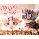 ふわふわこにゃんこ ([カレンダー])
