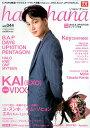 haru*hana(vol.44) KAI(EXO) VIXX Key(SHINee) B・A・ (TOKYO NEWS MOOK)