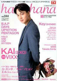 haru*hana(vol.044) KAI(EXO) VIXX Key(SHINee) B・A・ (TOKYO NEWS MOOK)