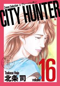 CITY HUNTER(16) (ゼノンセレクション) [ 北条司 ]