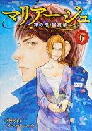 マリアージュ〜神の雫 最終章〜(6)