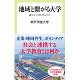 地域と繋がる大学 (中公新書ラクレ)