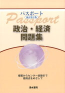 【謝恩価格本】パスポート 政治・経済問題集 新訂第2版