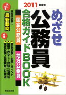 めざせ公務員合格ガイドbook(〔2011年度版〕)
