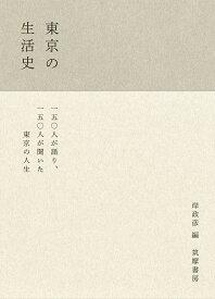 東京の生活史 [ 岸 政彦 ]