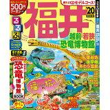 るるぶ福井・越前・若狭・恐竜博物館('20) (るるぶ情報版地域)