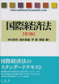 国際経済法 第3版 [ 中川 淳司 ]