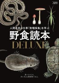 野食読本DELUXE(Fielder特別編集) (SAKURA MOOK) [ Fielder編集部 ]