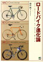 ロードバイク進化論 [ 仲沢隆 ]